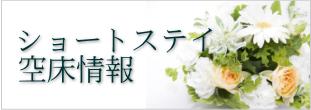 ひめじ福寿会ショートステイ空床情報