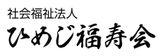 社会福祉法人ひめじ福寿会