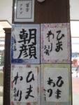 習字クラブH30.7.11