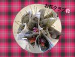 お花クラブH30.11.21