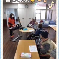音楽療法H31.3.1
