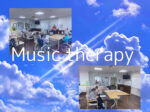 音楽療法 2020.615