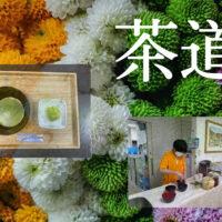 茶道 2021.5.21